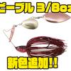 【ボトムアップ】スプリッターで横揺れを発生させるスピナーベイト「ビーブル 3/8oz」に新色追加!