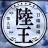 「陸王」第9話 やっと進んだ物語!!大地の成長と、社長のウジウジからの脱却!!そして池井戸物語ならではの逆転の展開!!