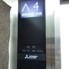 エレベーターの機械部分の工事が完了しました!