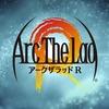 【アプリレビュー】本格王道シミュレーションRPG!「アークザラッドR」【序盤・感想】