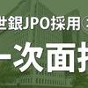 世銀JPO採用②: 一次面接