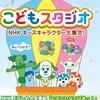 【愛知】イベント「こどもスタジオ NHKキッズキャラクター大集合!」が2021年2月21日まで開催中
