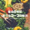 【神奈川・静岡・山梨】新鮮野菜を自宅にお届け。おうちコープを活用しよう。宅配無料のママ割もあり!