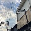 その380:【廃墟探偵集続報あり】高崎電気館【廃墟じゃない】