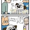 【犬漫画】ホームセンターでの営業活動