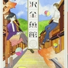 「金沢金魚館」シリーズにダイナフォントのロマン鳳が採用