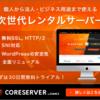 GoogleDomainsの独自ドメイン+格安サーバー月額218円~の【CORE-MINI】セッティング奮闘記。