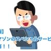 【朗報】 アマゾンのスペシャルサービスに歓喜!!