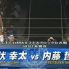 第103試合:2017年G1クライマックスが遂に開幕!~飯伏幸太vs内藤哲也パート1~
