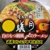 博多もつ鍋 蟻月 白のもつ鍋風〆のラーメン 濃厚ニンニクみそ仕立て(サンヨー食品)
