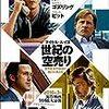 「マネー・ショート」:映画レビュー【ネタバレあり】