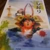 「安住紳一郎の日曜天国」公開放送@国際新赤坂ビル