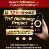 毎日最低12万円をお受取りいただく参加者募集!