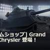 【WOT】Grand Finals - Chrysler Kが販売されますよ【性能・弱点】