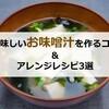 【料理初心者向け】お味噌汁を美味しくするために知っておくべき知識