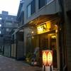 【今週のラーメン2391】 丸中華そば (東京・大井町) 煮干しそば