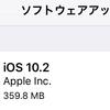 iOS10.2アップデートリリース。絵文字が100個以上追加され、スクリーンショットも消音可能になりました