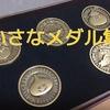 【ドラクエ11】ちいさなメダル入手場所・景品交換一覧【無限に手に入れる方法】