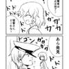 艦これ漫画 「発見」