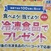 またまた冷凍食品のバーコード消化のチャンス☆