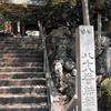 香川県さぬき市の旅物語・後編 ≪さあ、結願(けちがん)へ≫