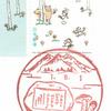 【風景印】大路郵便局(2019.8.1押印)