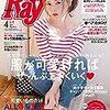 乃木坂46のモデル三人衆がファッション誌の表紙に!?