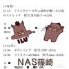 代行のお知らせ(11/3更新)