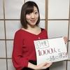 3月10日【吉村南美・1000人TVのおやすみなさい 】第31回  番組告知