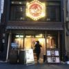 東京 神田〉おいしい鶏肉を食べるならお薦めでーーーーす