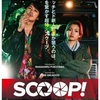 【SCOOP!】「U-NEXT」