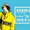 第437回「おすすめ音楽ビデオ ベストテン 日本版」!2019/6/13分。ユニコーン、ビッケブランカ、mabuta の3曲 が登場!非常に私的なチャートです…! な、【川村ケンスケの「音楽ビデオってほんとに素晴らしいですね」】