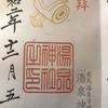 【御朱印】湯泉神社(有馬温泉)に行ってきました|神戸市北区の御朱印