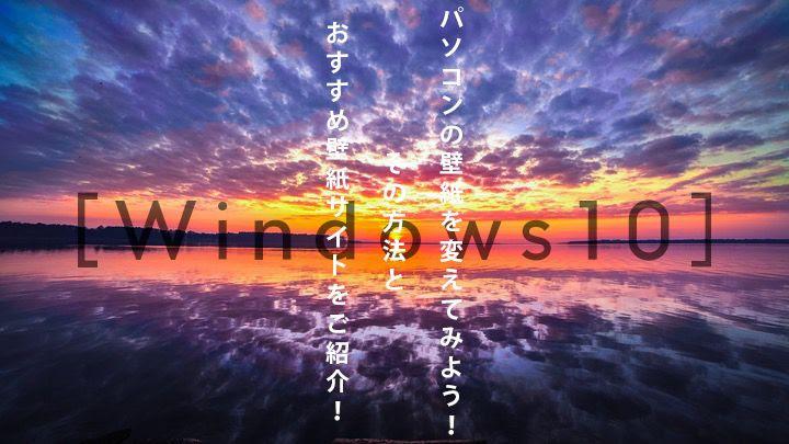 パソコンの壁紙を変えてみよう!その方法とおすすめ壁紙サイトをご紹介!【Windows10】