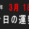 2018年 3月 18日 今日の運勢 (試)