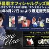 2021.8.25  宇野昌磨オフィシャルグッズ販売!8月27日(金)より限定販売開始!!【エンスカイ】