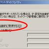 レイヤ7 DHCP