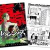【東京卍リベンジャーズ】特製ブックレット番外編1話の内容・ネタバレまとめ|一虎と場地の出会い【東リベ】