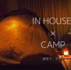 【キャンプレポ??】 誰でも簡単にキャンプ気分を味合う方法