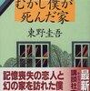 むかし僕が死んだ家(東野圭吾)<ネタバレ・あらすじ> 父親の遺品から謎の地図と鍵が!幼い頃の記憶を取り戻すため向かう!僕と私が死んだ家!