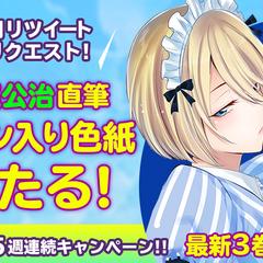『女神のカフェテラス』5週連続! 瀬尾公治直筆のサイン色紙プレゼントキャンペーン