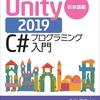 日本語版UnityのC#スクリプトのテキストブック