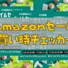 【2020年7月】ゼンハイザー ゲーミングヘッドセットGSP 550|Amazonセール買い時チェッカー