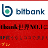 bitbank【ビットバンク】がXRP【リップル】取引量世界NO.1に!?