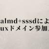 realmd+sssdを利用したLinuxをActive Directoryのドメインに参加する方法