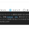 FCM (Firebase Cloud Messaging) で Instance ID API を使ってトピックをサブスクライブする