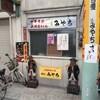 広島県尾道 昔なつかしのラーメン屋さん 行列の店めん処 みやち