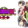 【Switchゲーム紹介37】「逆転吉原~菊屋編」感想。あたい、初の乙女ゲーに挑んだの。