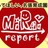 〈MiRAi〉あけましておめでとうございます!