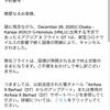 AirAsiaXで予約した飛行機のチケット・・・